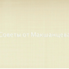 Рубрика «Советы от Макшанцева». ПРОБЕЖКА.